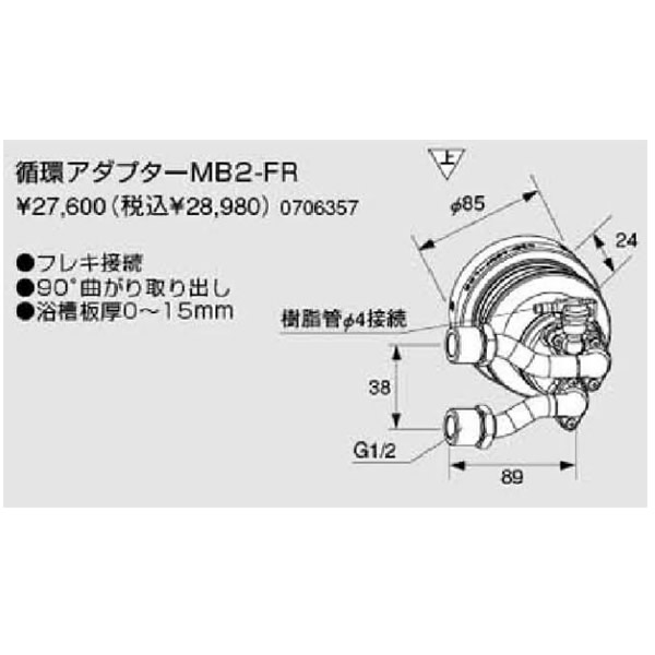 ノーリツ循環アダプターMB2 【MB2-FR】(0706357)【MB2FR】[新品]