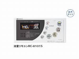 ガス給湯器 NORITZ・ノーリツ【RC-8101S-ホンタイ】(取付ビスなし)浴室リモコン[新品]