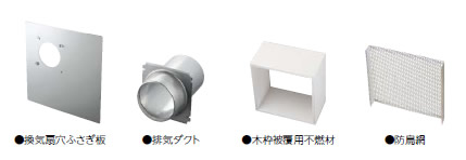 ノーリツ ハーマン レンジフードオプション プロペラ換気扇取り替えセット 対応機種: 【FP0766】[新品]