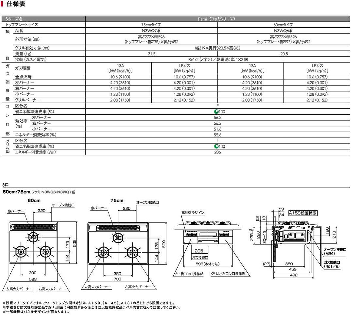 【N3WQ6RWTSSI】NORITZ[ノーリツ]・HARMAN[ハーマン]ガスビルトインコンロ60cmタイプfami[ファミ]スタンダードタイプガスコンロ[新品]【RCP】