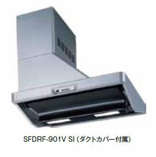 富士工業 レンジフード【SFDRF-901VSI】【間口:900】【SFDRF901VSI】 [納期10日前後]【代引き不可・NP後払い不可】[新品]
