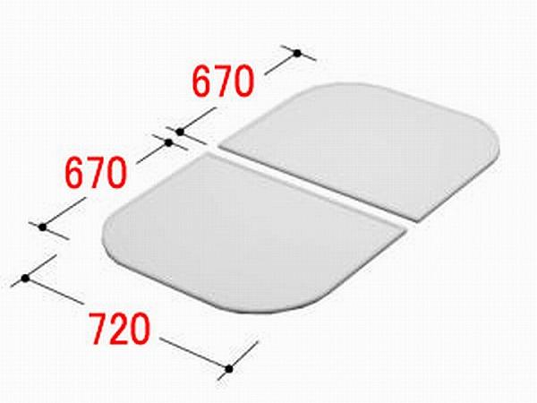 INAX/イナックス/LIXIL/リクシル 水まわり部品 組フタ[YFK-1475B(5)] フタ寸法:A:720MM、B:670MM 2枚組み 浴室 【YFK-1475B-5】[新品]