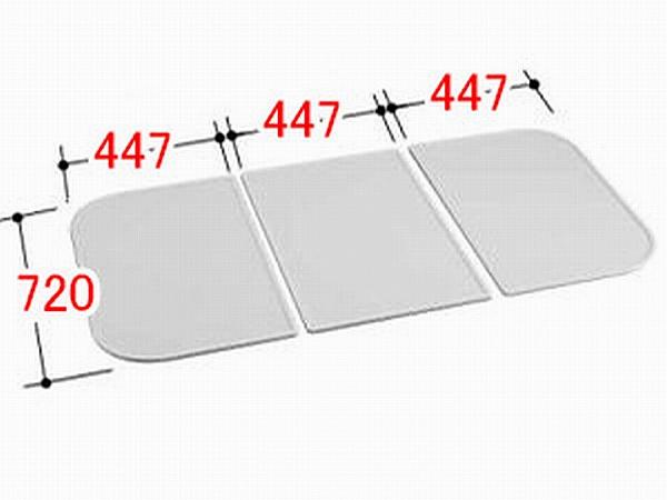 INAX/イナックス/LIXIL/リクシル 水まわり部品 組フタ[YFK-1475C(5)] フタ寸法:A:720MM、B:447MM 3枚組み 浴室 【YFK-1475C-5】[新品]