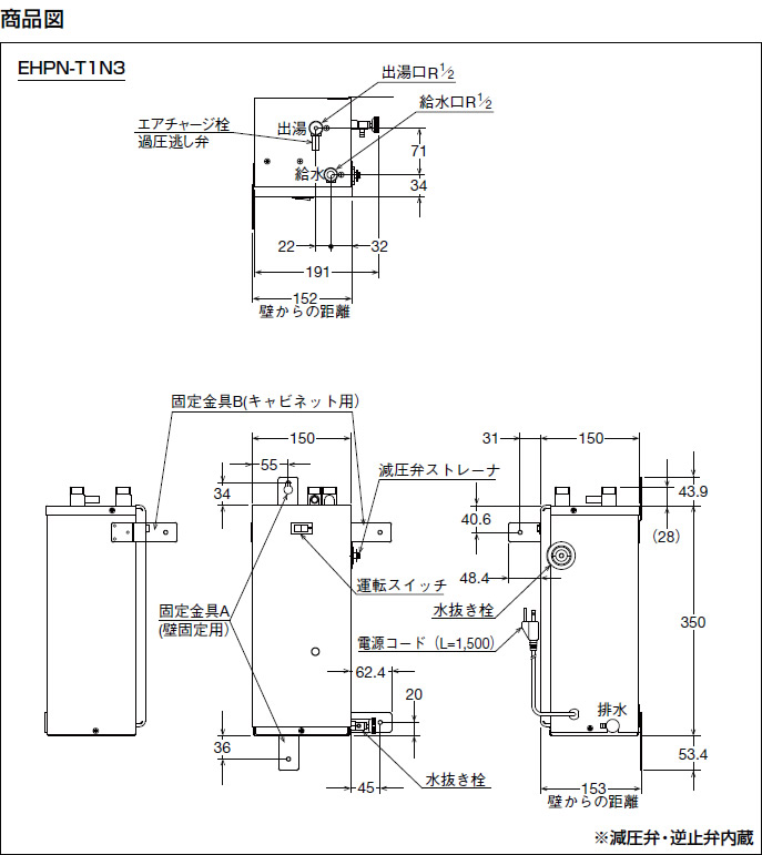 INAX LIXIL・リクシル 小型電気温水器 1.5L 【EHPN-T1N3】 ゆプラス 住宅向け トイレ手洗用[新品]【RCP】