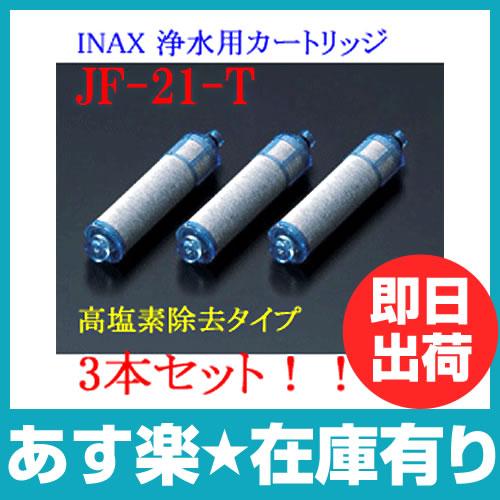 【あす楽】INAX・LIXIL/イナックス・リクシル 交換用浄水カートリッジ 高塩素除去タイプ JF-21-T 3個入り[新品]【RCP】