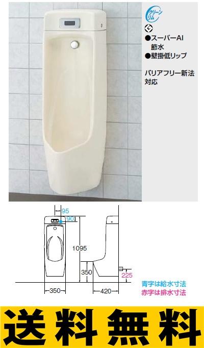 【直送商品】INAX LIXIL・リクシル トイレ センサー一体形ストール小便器 アクエナジー仕様 【AWU-506RAMP】 ハイパーキラミック[新品]【代引き不可・NP後払い不可】