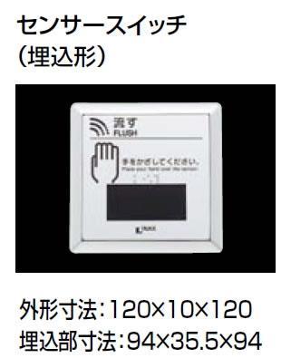 INAX LIXIL・リクシル トイレ 大便器自動洗浄システム オートフラッシュC セパレート形 センサースイッチ(埋込形) パーティション用 【OKC-2SP】[新品]