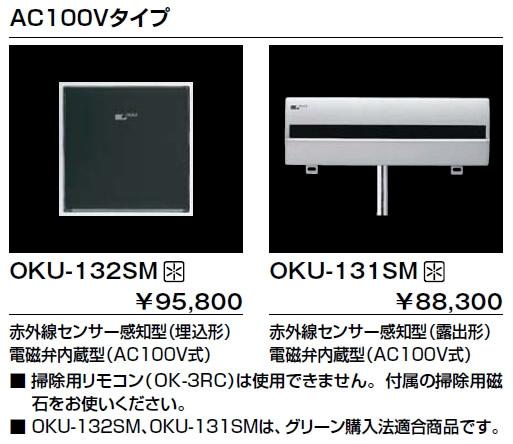 INAX LIXIL・リクシル 小便器自動洗浄システム AC100Vタイプ 【OKU-132SM】 赤外線センサー感知型(埋込形) 電磁弁内蔵型(AC100V式)[新品]