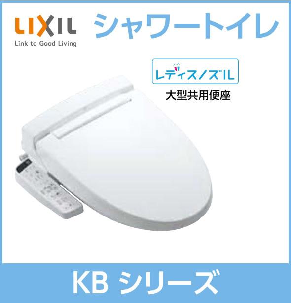INAX LIXIL・リクシル シャワートイレ KBシリーズ【CW-KB22QA】 温水洗浄便座 KB22 ウォシュレット[新品]