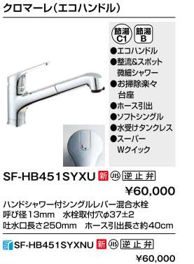 INAX LIXIL・リクシル キッチン用水栓金具 ワンホールタイプ 吐水口引出式(ハンドシャワー付) クロマーレ(エコハンドル) 【SF-HB451SYXU】[新品]
