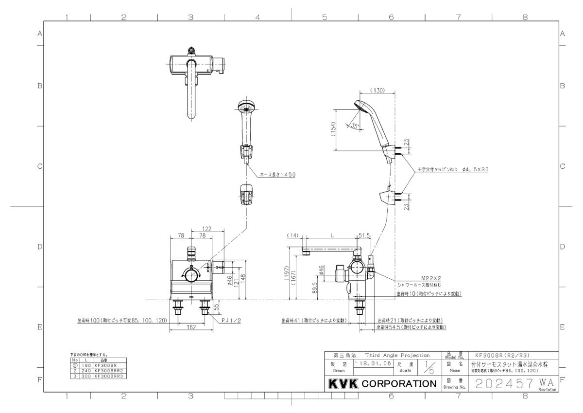KVK デッキ形サーモスタット式シャワー 右ハンドル仕様 (300mmパイプ付)【KF3008RR3】[新品]