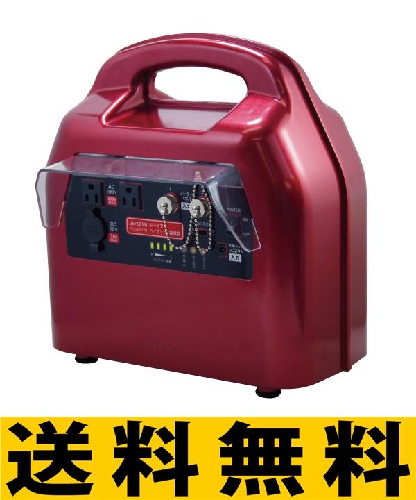 ジェフコム ポータブルハイブリット蓄電器 【PC-300HYB】 JEFCOM>照明器具>ポータブル蓄電器>ポータブル蓄電器 [新品]