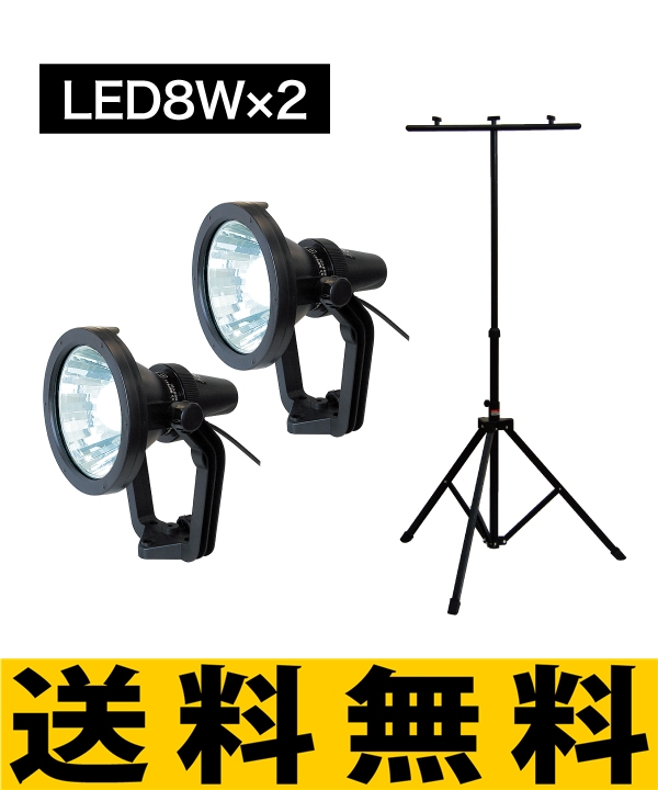 ジェフコム 投光Fライト三脚セット 【PDF-8LEDSET】 JEFCOM>照明器具>投光器型作業灯>LEDライト [新品]