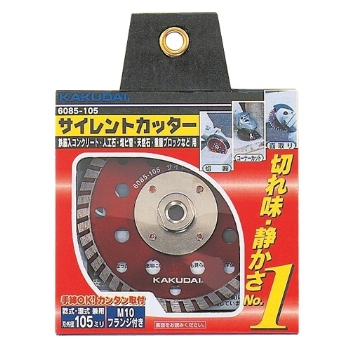 カクダイ 水栓材料 サイレントカッター【6085-105】[新品]