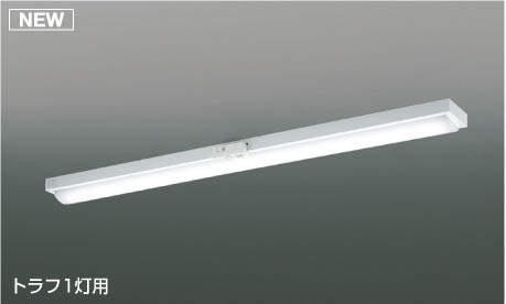 コイズミ照明 KOIZUMI 住宅用 ベースライト【AH92054L】[新品]