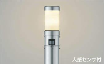 コイズミ照明 KOIZUMI 住宅用 エクステリアライト【AU41967L】[新品]