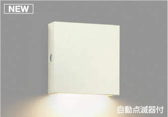 コイズミ照明 KOIZUMI 住宅用 エクステリアライト【AU49070L】[新品]