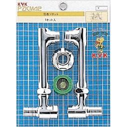 KVK 延長ソケットセット150mm 水抜き付【ZKM42W】分岐パーツ【ZKM42W】[新品]【NP後払いOK】