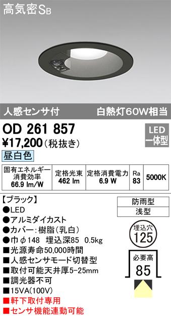 【OD 261 857】 エクステリアライト [新品] オーデリック 【RCP】 【OD261857】