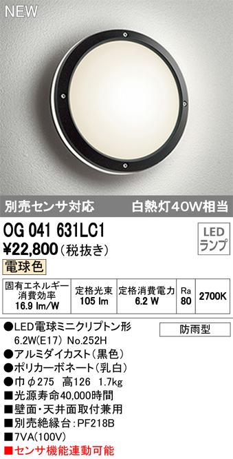 オーデリック ODELIC【OG041631LC1】外構用照明 エクステリアライト ポーチライト[新品]【RCP】