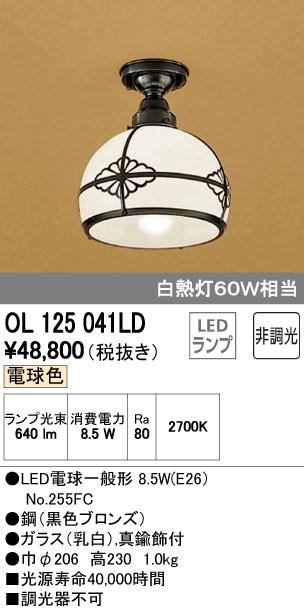 オーデリック インテリアライト 和風照明 【OL 125 041LD】 OL125041LD 和室[新品]