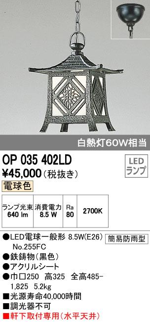 オーデリック エクステリアライト ガーデンライト 【OP 035 402LD】 OP035402LD[新品]