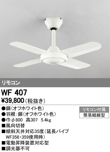 オーデリック インテリアライト シーリングファン 【WF 407】 WF407[新品]