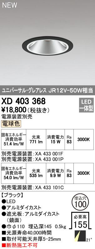 オーデリック ダウンライト 【XD 403 368】 店舗・施設用照明 テクニカルライト 【XD403368】 [新品]