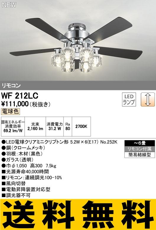 オーデリック シーリングファン 【WF 212LC】 住宅用照明 インテリア 洋 【WF212LC】 [新品]