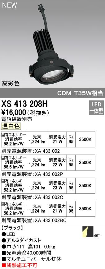 オーデリック 店舗・施設用照明 テクニカルライト ダウンライト【XS 413 208H】XS413208H[新品]
