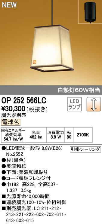 オーデリック 住宅用照明 インテリア 和 和【OP 252 566LC】OP252566LC[新品]