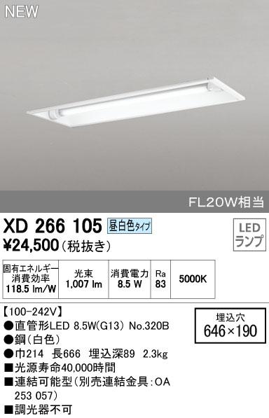 オーデリック 店舗施設用 ベースライト 【XD 266 105】XD266105[新品]