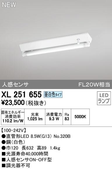 オーデリック 店舗施設用 ベースライト 【XL 251 655】XL251655[新品]