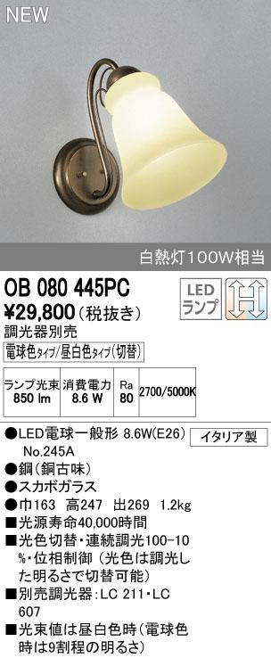 オーデリック ブラケットライト 【OB 080 445PC】【OB080445PC】[新品]