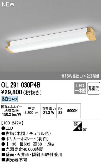 オーデリック ブラケットライト 【OL 291 030P4B】【OL291030P4B】[新品]