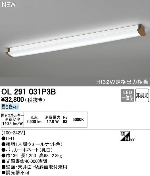 オーデリック ブラケットライト 【OL 291 031P3B】【OL291031P3B】[新品]