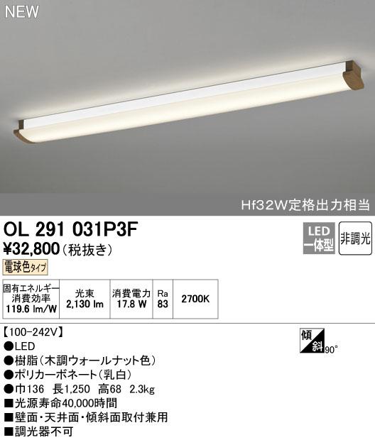 オーデリック ブラケットライト 【OL 291 031P3F】【OL291031P3F】[新品]