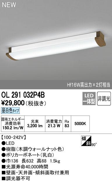 オーデリック ブラケットライト 【OL 291 032P4B】【OL291032P4B】[新品]