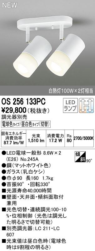 オーデリック ブラケットライト 【OS 256 133PC】【OS256133PC】[新品]