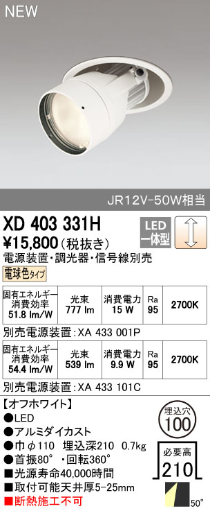 オーデリック ダウンライト 【XD 403 331H】【XD403331H】[新品]