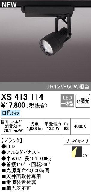 オーデリック スポットライト 【XS 413 114】【XS413114】[新品]