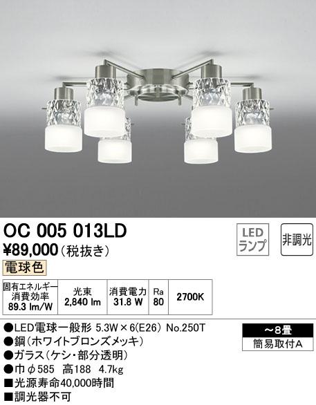 オーデリック インテリアライト シャンデリア 【OC 005 013LD】 OC005013LD[新品]