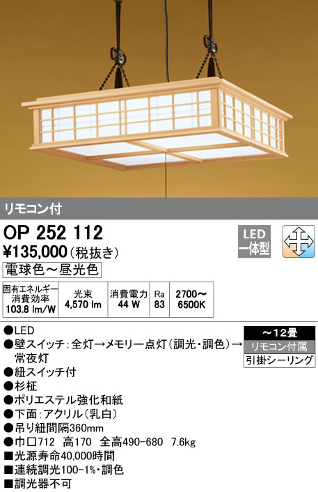 オーデリック インテリアライト 和風照明 【OP 252 112】 OP252112 和室[新品]