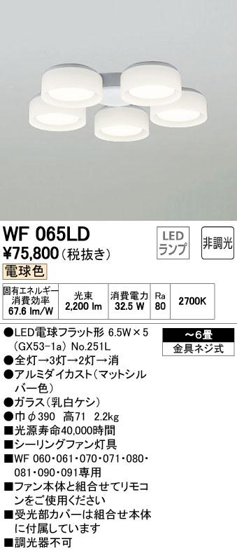 オーデリック インテリアライト シーリングファン用 灯具5灯 【WF 065LD】(電球色)LEDランプ付き WF065LD[新品]