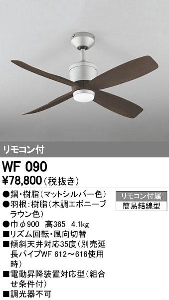 オーデリック インテリアライト シーリングファン 【WF 090】 WF090[新品]
