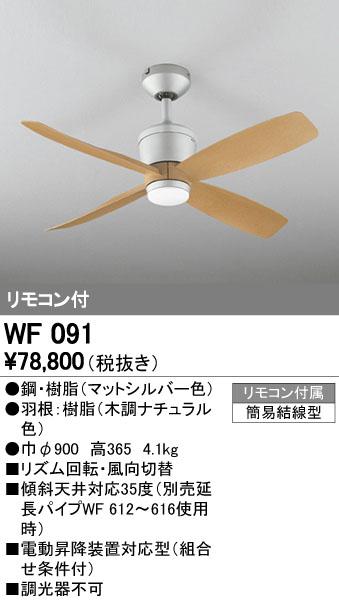 オーデリック インテリアライト シーリングファン 【WF 091】 WF091[新品]