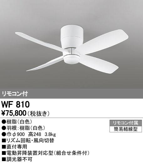 オーデリック インテリアライト シーリングファン 【WF 810】 WF810[新品]