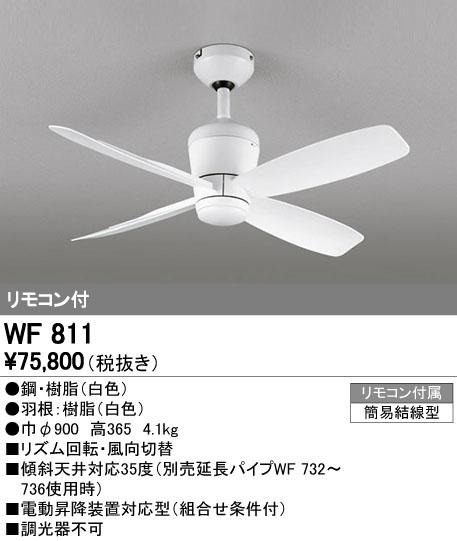 オーデリック インテリアライト シーリングファン 【WF 811】 WF811[新品]