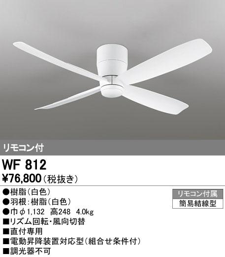 オーデリック インテリアライト シーリングファン 【WF 812】 WF812[新品]