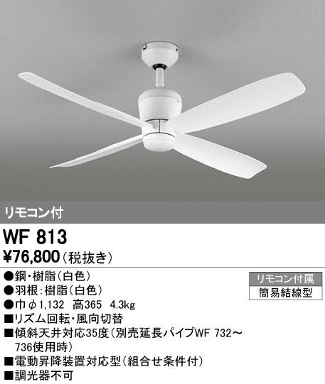 オーデリック インテリアライト シーリングファン 【WF 813】 WF813[新品]